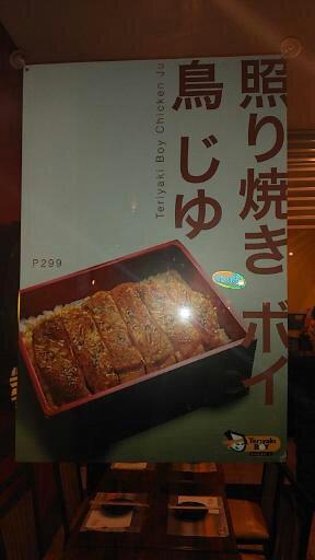 日本食レストラン「Teriyaki Boy」